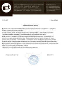 МТ_CompressPdf.pdf_1