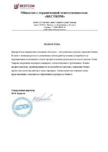Отдел продаж Бестком_рекомендация_Елена_Уварова_CompressPdf.pdf_1