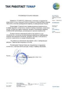 Рекомендательное письмо_ТУНАП_Уварова_CompressPdf.pdf_1