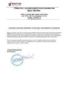 Р.KPIБест_CompressPdf.pdf_1