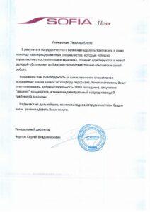 София_CompressPdf.pdf_1