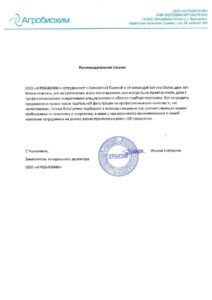 агробиохим отзыв (1)_CompressPdf.pdf_1